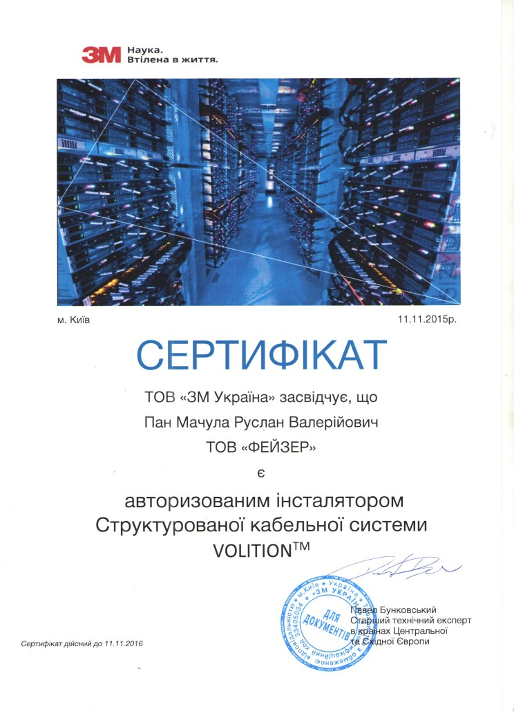 Сертифікат 3M Мачула Р.В.