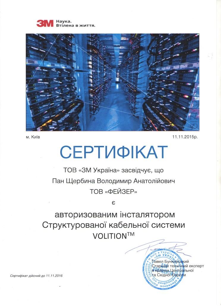 Сертифікат 3M Щербина В.А.